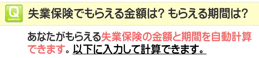 神奈川県 ハローワークでもらえる失業手当の金額と期間は?