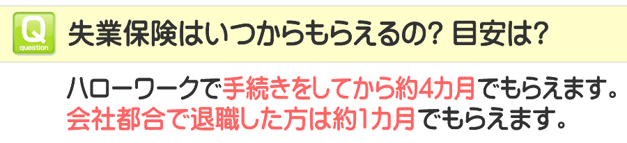 神奈川県 ハローワークではいつから失業手当がもらえる?